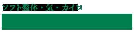 滋賀県守山市 ソフト整体『あいの気治療院』